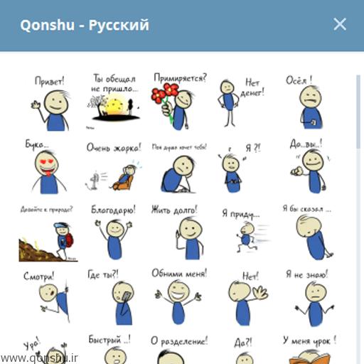 Qonshu-Rus