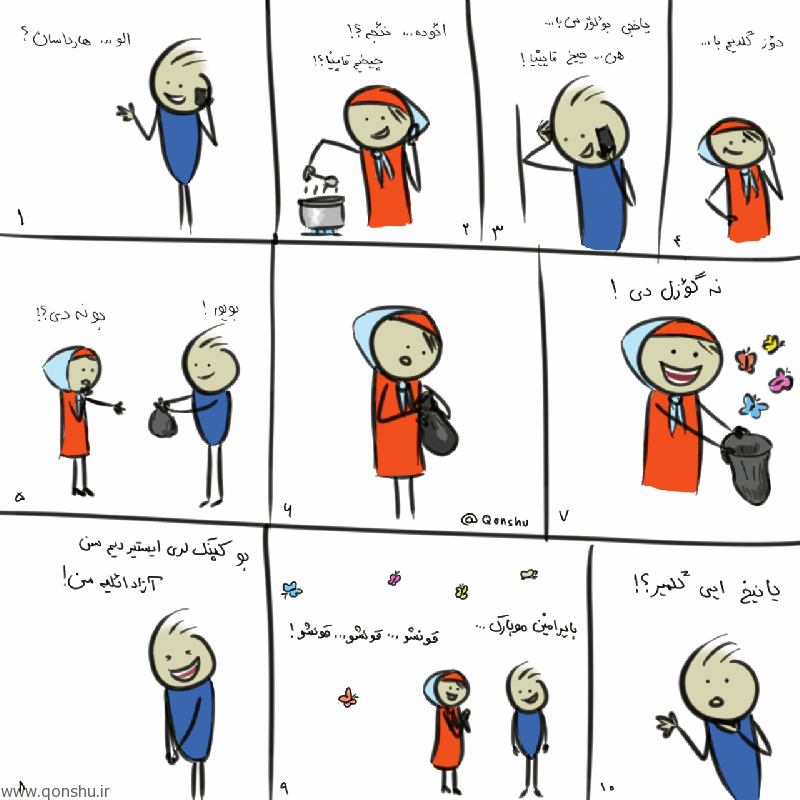 کپنک لر!