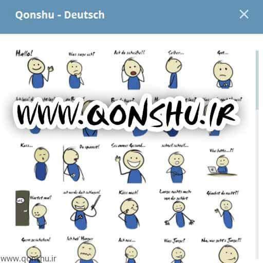 QonDeutsch