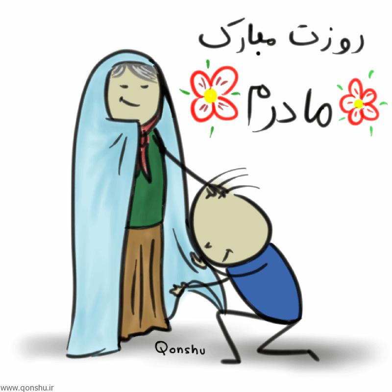 روز مادر مبارک!