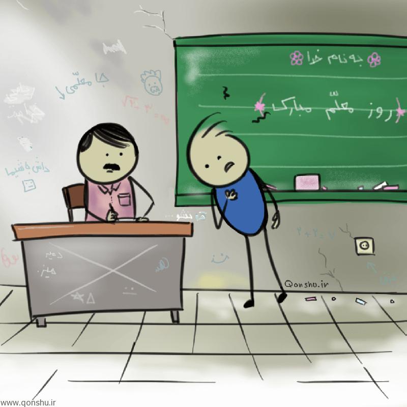روز معلم مبارک!