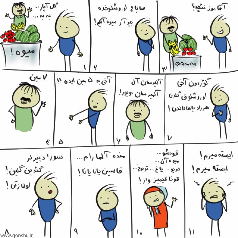 میوه آل!
