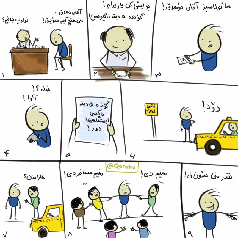 تاکسی!