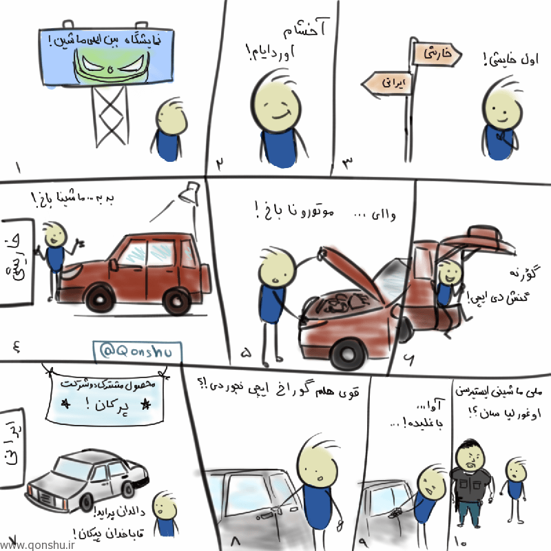ماشین نمایشگاهی