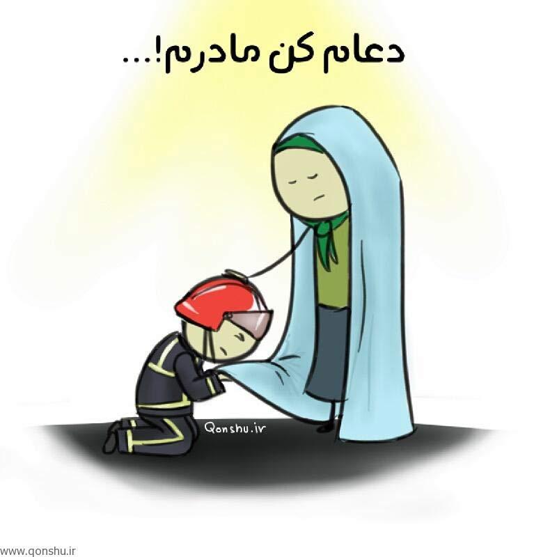 دعام کن مادرم!