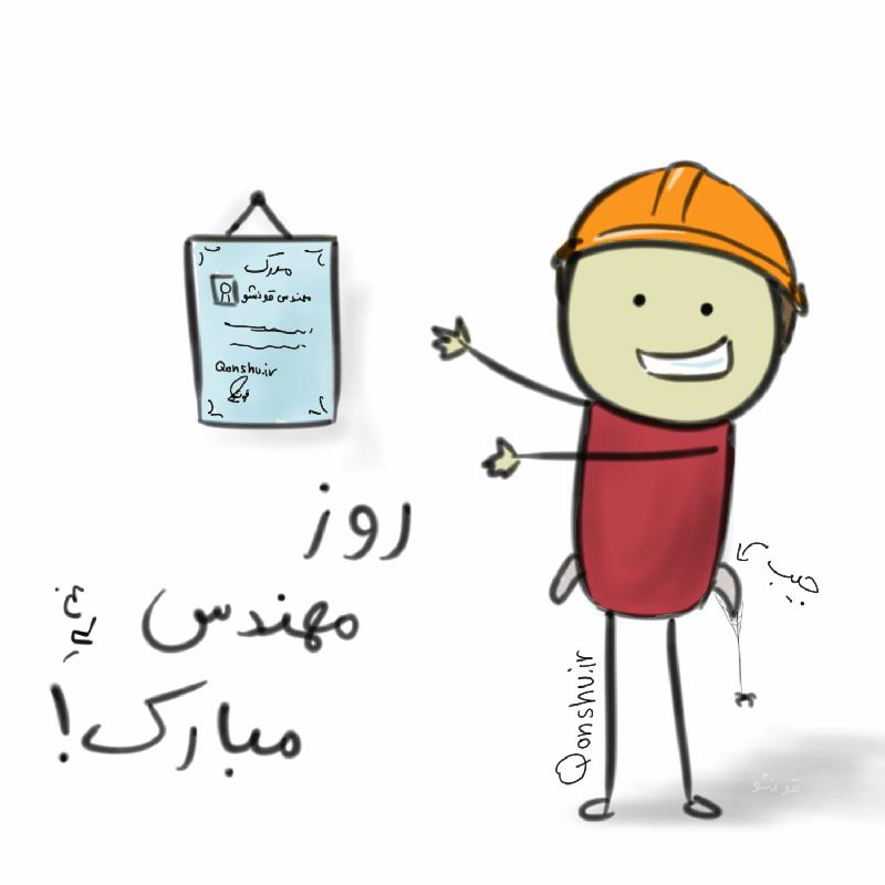 روز مهندس مبارک!