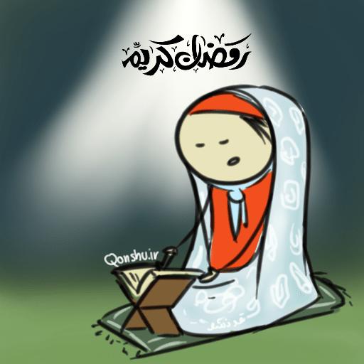 رمضان کریم!