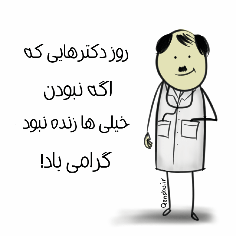 روز پزشک مبارک!