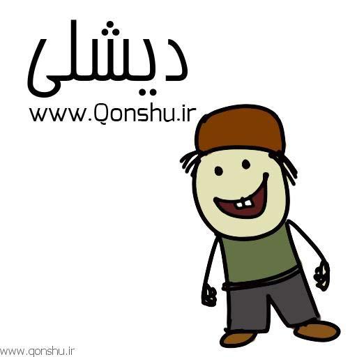 Dishli-Qonshu