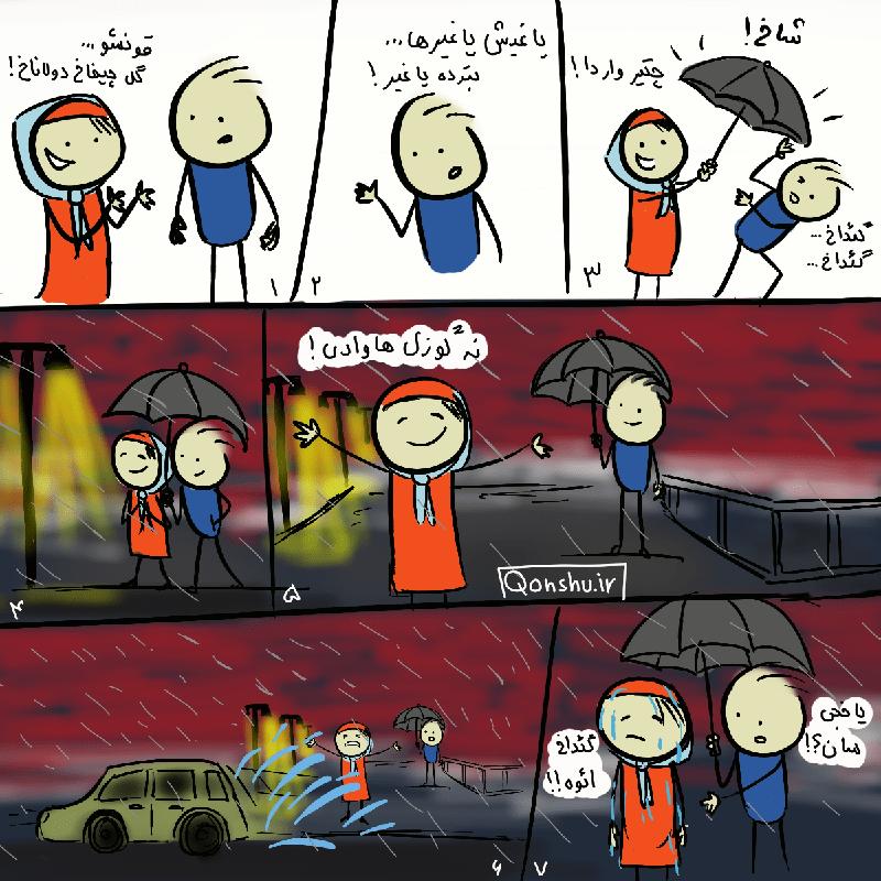 یاغیش لی هاوا!