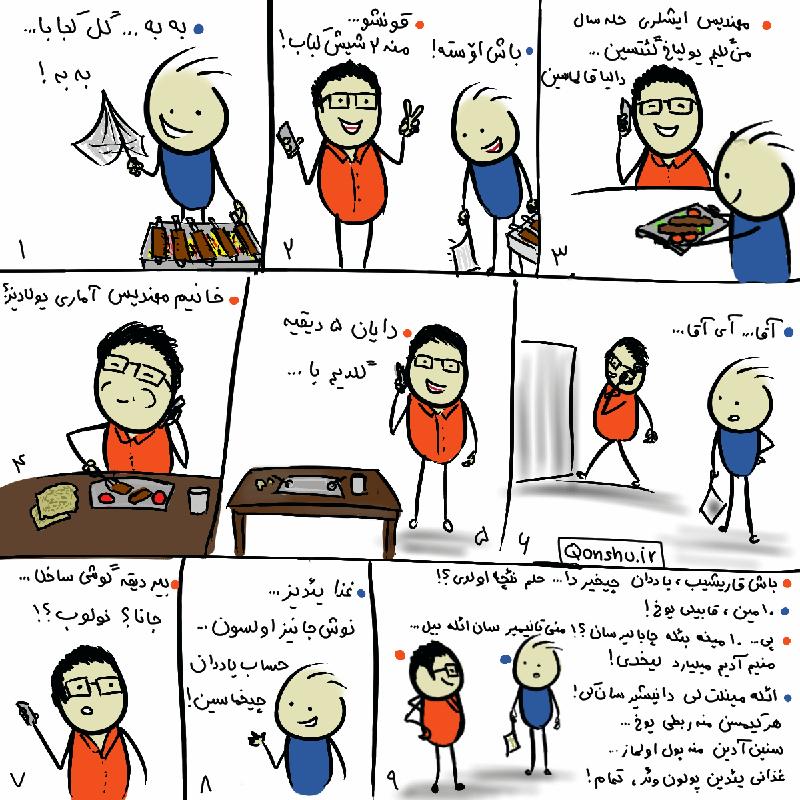 کباب!