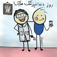 روز دندانپزشک مبارک!