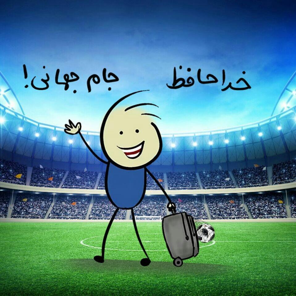 خداحافظ جام جهانی