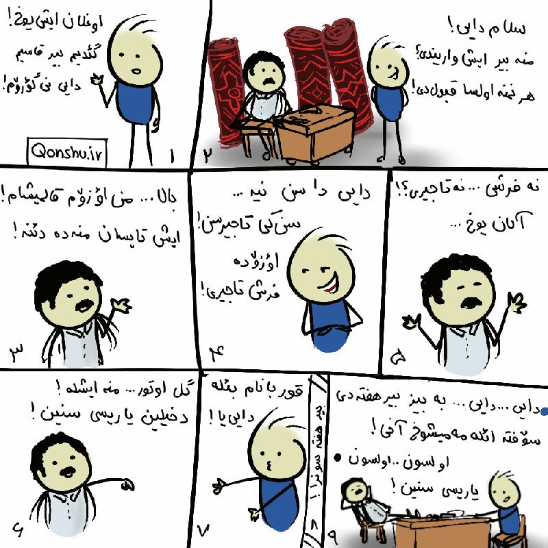 تاجیر