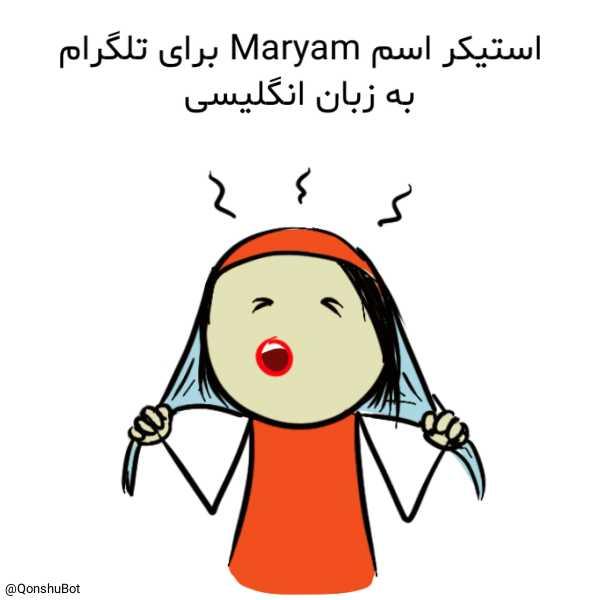 Download Maryam name stickers for telegram – Qonshu